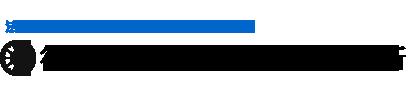 深堀法務行政書士事務所|長崎で起業家・経営者を専門に支援する行政書士事務所